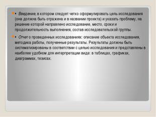 • Введение, в котором следует четко сформулировать цель исследования (она д