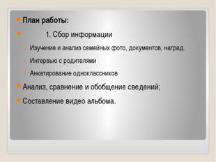 План работы: 1. Сбор информации Изучение и анализ семейных фото, документов,