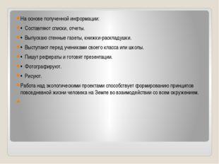 На основе полученной информации: • Составляют списки, отчеты. • Выпускаю с
