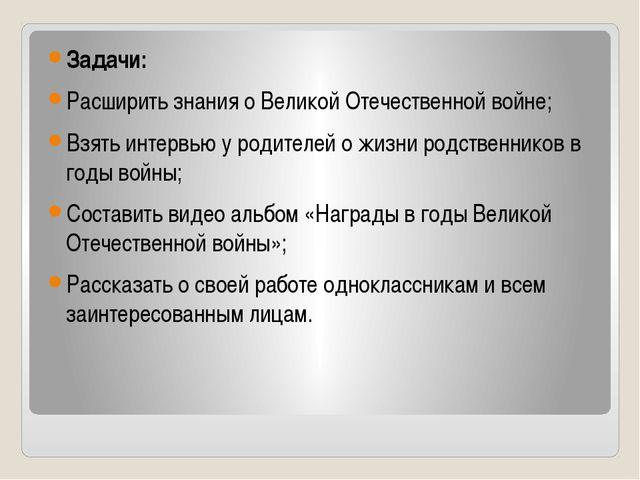 Задачи: Расширить знания о Великой Отечественной войне; Взять интервью у род...
