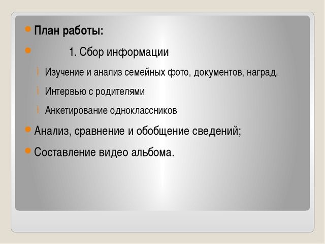 План работы: 1. Сбор информации Изучение и анализ семейных фото, документов,...