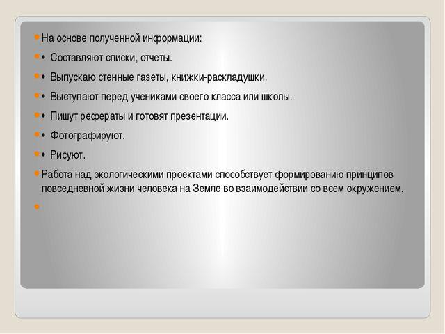 На основе полученной информации: • Составляют списки, отчеты. • Выпускаю с...