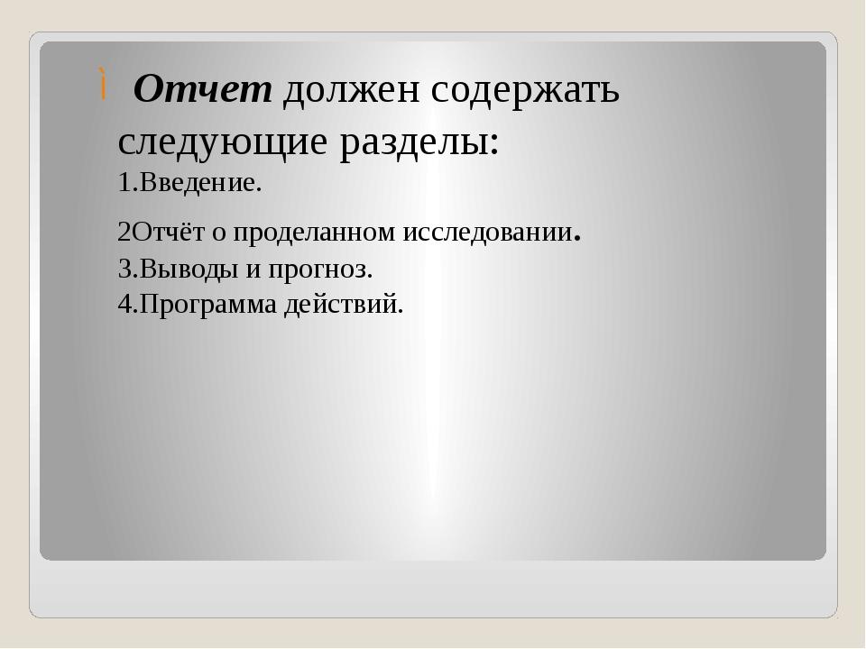 Отчет должен содержать следующие разделы: 1.Введение. 2Отчёт о проделанном и...
