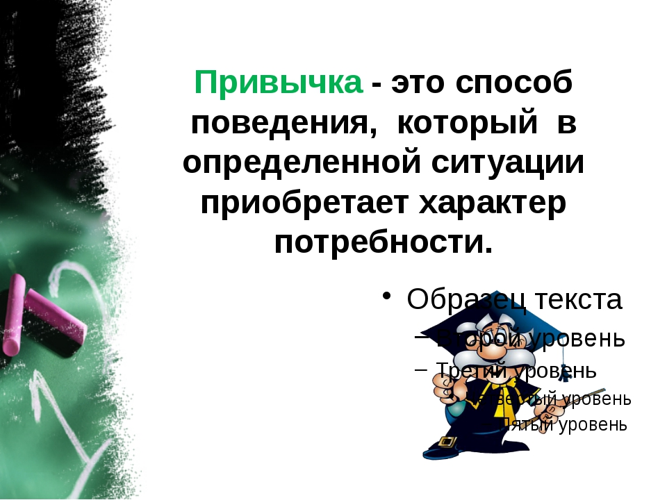 Привычка - это способ поведения, который в определенной ситуации приобретает...