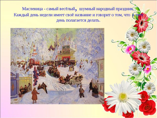 Масленица - самый весёлый, шумный народный праздник. Каждый день недели имеет...