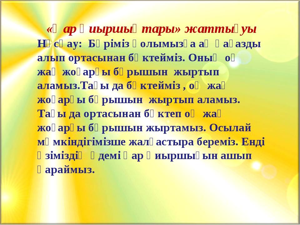 «Қар қиыршықтары» жаттығуы Нұсқау: Бәріміз қолымызға ақ қағазды алып ортасын...