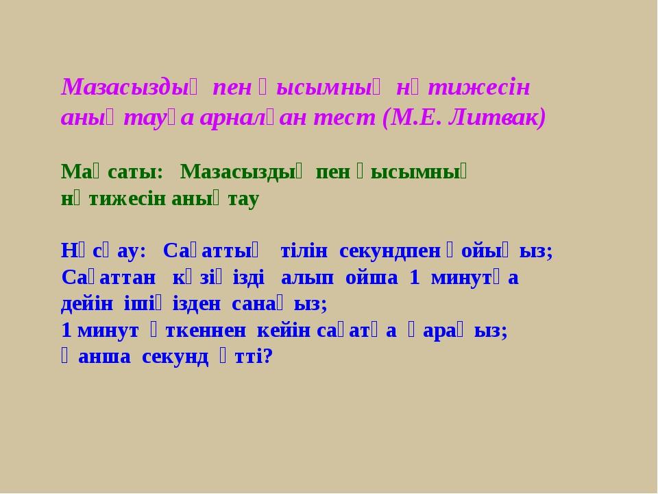 Мазасыздық пен қысымның нәтижесін анықтауға арналған тест (М.Е. Литвак) Мақса...