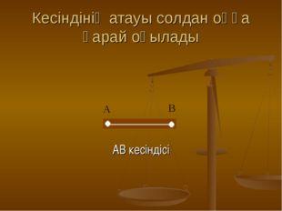 Кесіндінің атауы солдан оңға қарай оқылады АВ кесіндісі А В