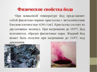 Физические свойства йода При комнатной температуре йод представляет собой фио