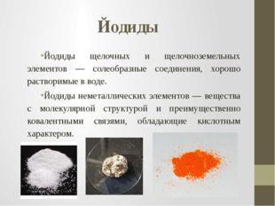 Йодиды Йодиды щелочных и щелочноземельных элементов — солеобразные соединения