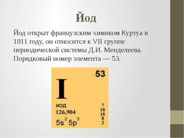 Йод Йод открыт французским химиком Куртуа в 1811 году, он относится к VII гру...