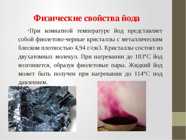 Физические свойства йода При комнатной температуре йод представляет собой фио...