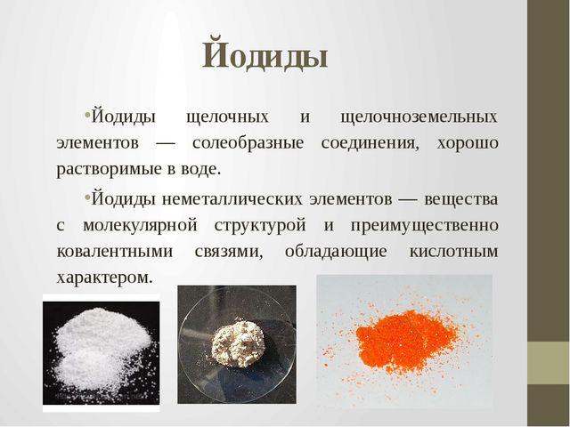 Йодиды Йодиды щелочных и щелочноземельных элементов — солеобразные соединения...