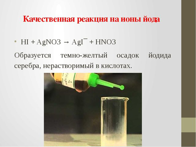 Качественная реакция на ионы йода HI + AgNO3→AgI¯+ HNO3 Образуется темно-...
