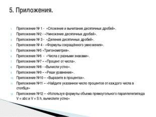 Приложение № 1 - «Сложение и вычитание десятичных дробей». Приложение №2 - «У