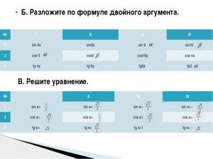 Б. Разложите по формуле двойного аргумента. В. Решите уравнение. № I II III I
