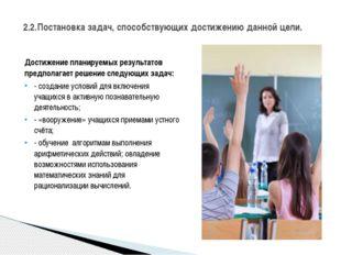 Достижение планируемых результатов предполагает решение следующих задач: - со