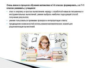 Очень важно в процессе обучения математике в 5-6 классах формировать, а в 7-1
