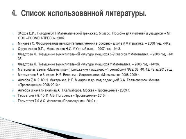 Жохов В.И., Погодин В.Н. Математический тренажер. 5 класс.: Пособие для учите...