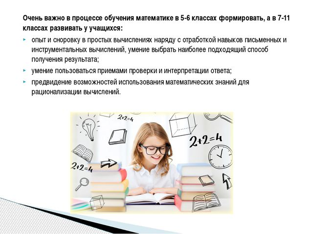 Очень важно в процессе обучения математике в 5-6 классах формировать, а в 7-1...