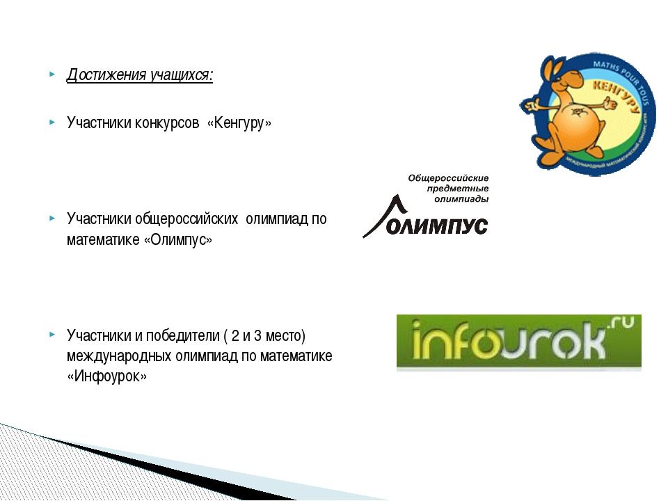 Достижения учащихся: Участники конкурсов «Кенгуру»  Участники общероссийских...
