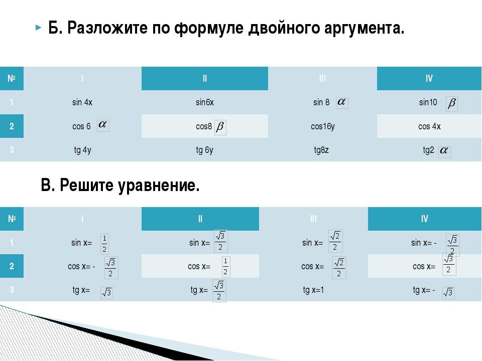 Б. Разложите по формуле двойного аргумента. В. Решите уравнение. № I II III I...