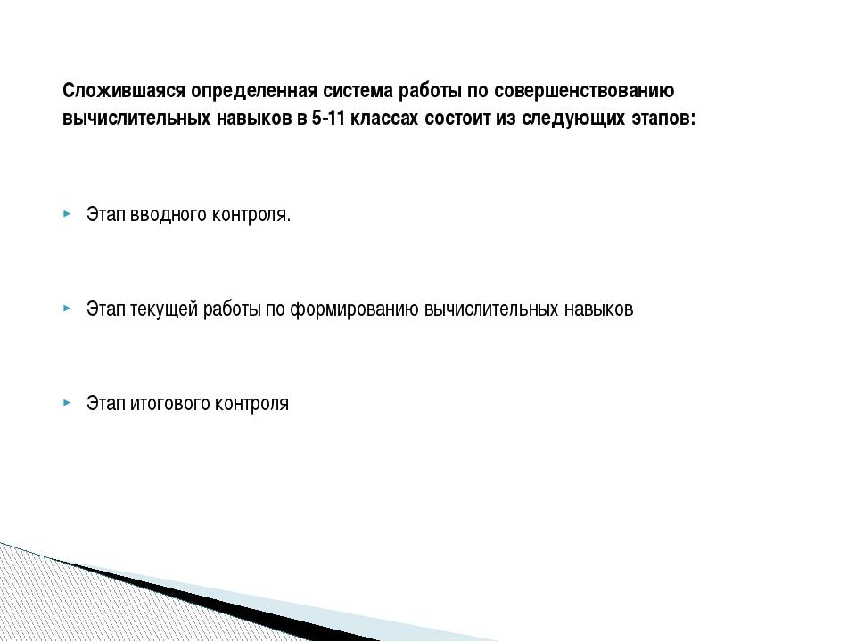 Сложившаяся определенная система работы по совершенствованию вычислительных н...