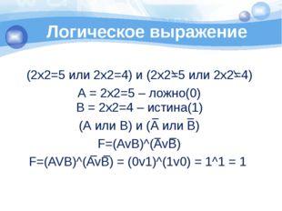 Логическое выражение 1 2 3 4 (2х2=5 или 2х2=4) и (2х2=5 или 2х2=4) А = 2х2=5