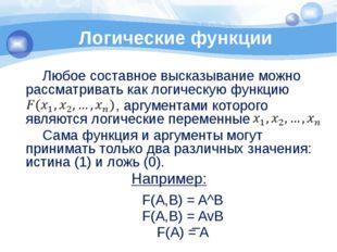 Логические функции 1 2 3 4 Любое составное высказывание можно рассматривать