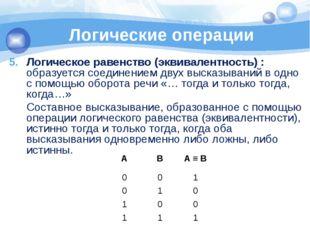Логические операции 1 2 3 4 Логическое равенство (эквивалентность) : образует