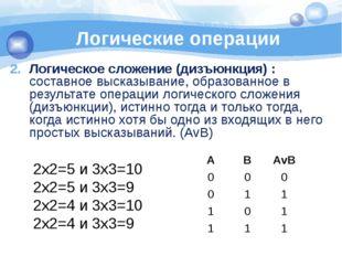 Логические операции 1 2 3 4 Логическое сложение (дизъюнкция) : составное выск