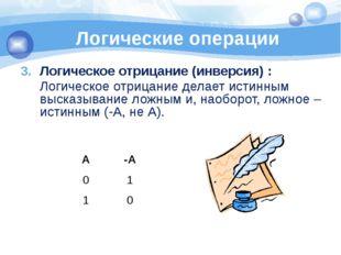 Логические операции 1 2 3 4 Логическое отрицание (инверсия) : Логическое отр