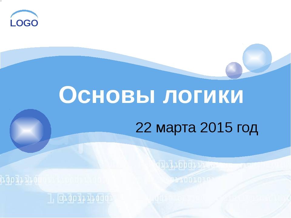 Основы логики 22 марта 2015 год LOGO