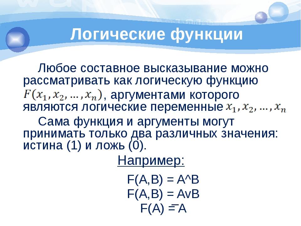 Логические функции 1 2 3 4 Любое составное высказывание можно рассматривать...