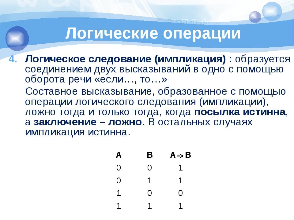 Логические операции 1 2 3 4 Логическое следование (импликация) : образуется с...