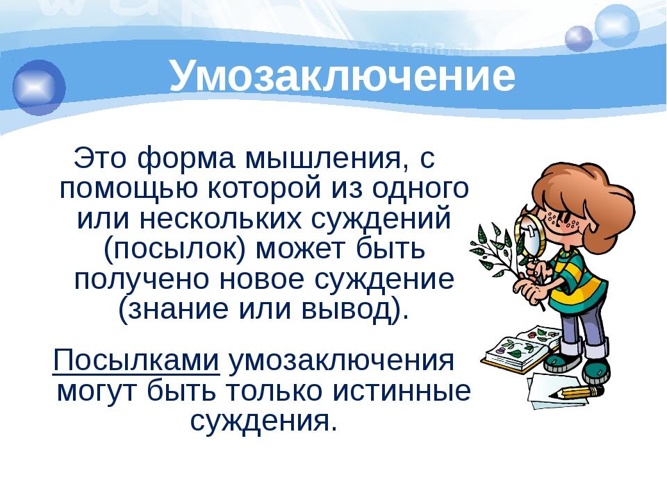 Умозаключение 1 2 3 4 Это форма мышления, с помощью которой из одного или нес...