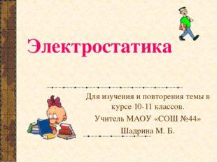 Электростатика Для изучения и повторения темы в курсе 10-11 классов. Учитель