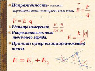 Напряженность- силовая характеристика электрического поля. Единица измерения.
