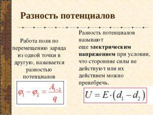 Разность потенциалов Разность потенциалов называют ещеэлектрическим напряжен