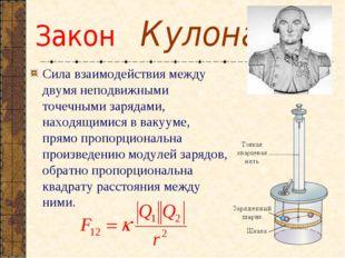 Закон Кулона Сила взаимодействия между двумя неподвижными точечными зарядами,