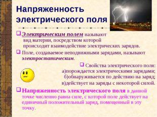 Напряженность электрического поля Электрическим полем называют вид материи, п