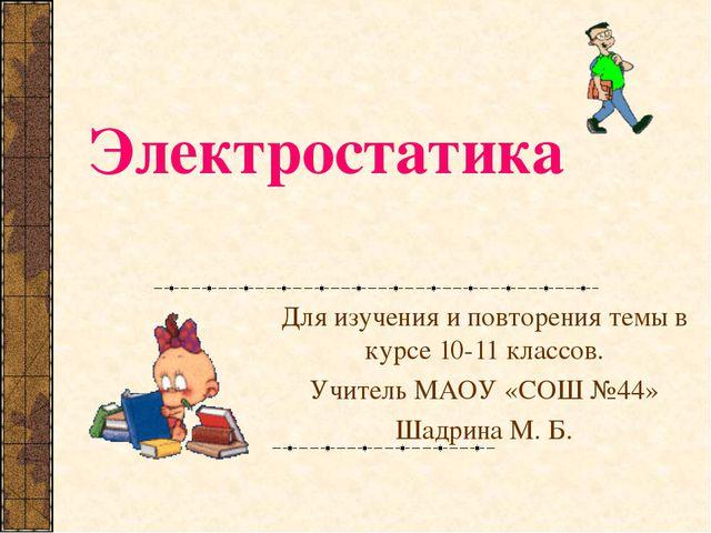 Электростатика Для изучения и повторения темы в курсе 10-11 классов. Учитель...