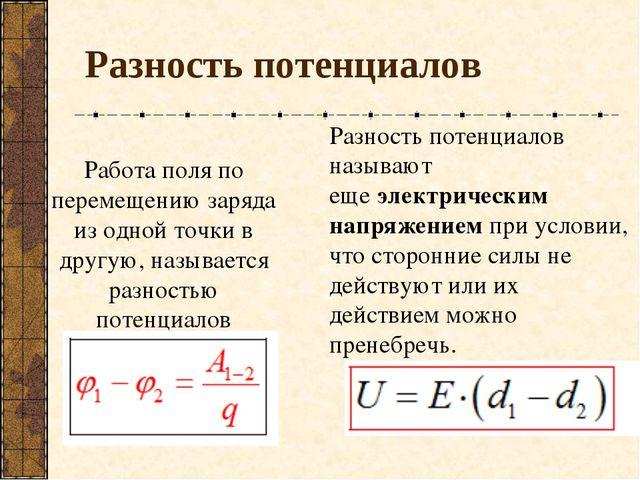 Разность потенциалов Разность потенциалов называют ещеэлектрическим напряжен...