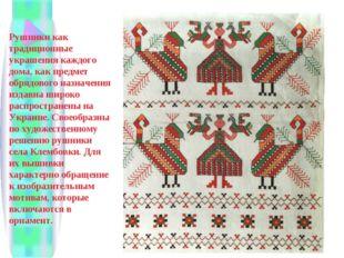 Рушники как традиционные украшения каждого дома, как предмет обрядового назна