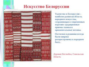 Искусство Белоруссии Ткачество в Белоруссии – наиболее развитая область народ