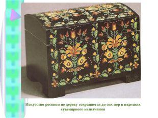Искусство росписи по дереву сохраняется до сих пор в изделиях сувенирного наз