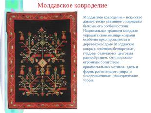 Молдавское ковроделие Молдавское ковроделие – искусство давнее, тесно связанн