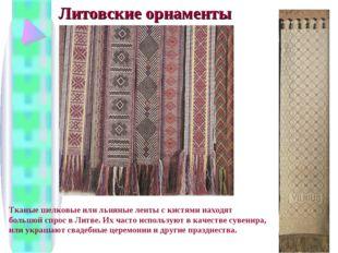 Литовские орнаменты Тканые шелковые или льняные ленты с кистями находят больш