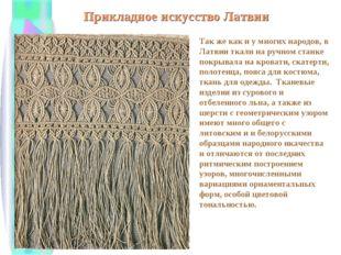Прикладное искусство Латвии Так же как и у многих народов, в Латвии ткали на