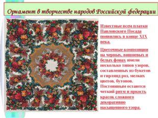 Орнамент в творчестве народов Российской федерации Известные всем платки Павл